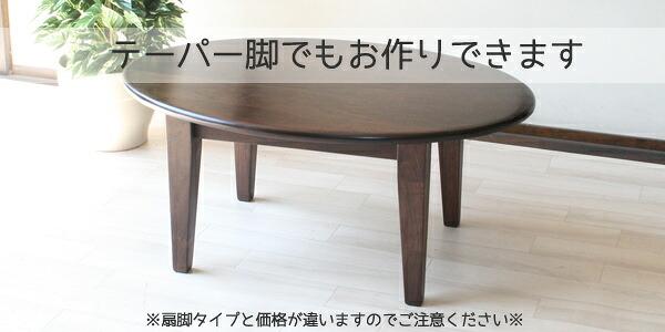 ローテーブルEテーパー脚のイメージ