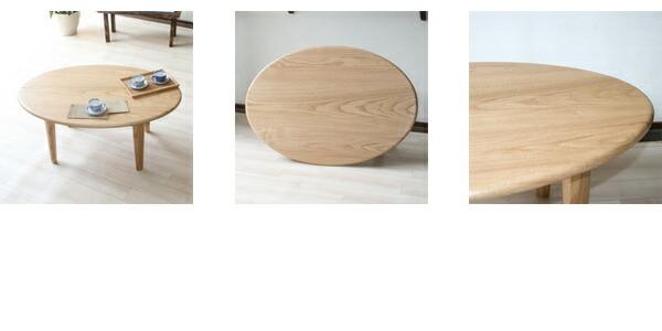 栗無垢のオーバル型ローテーブル