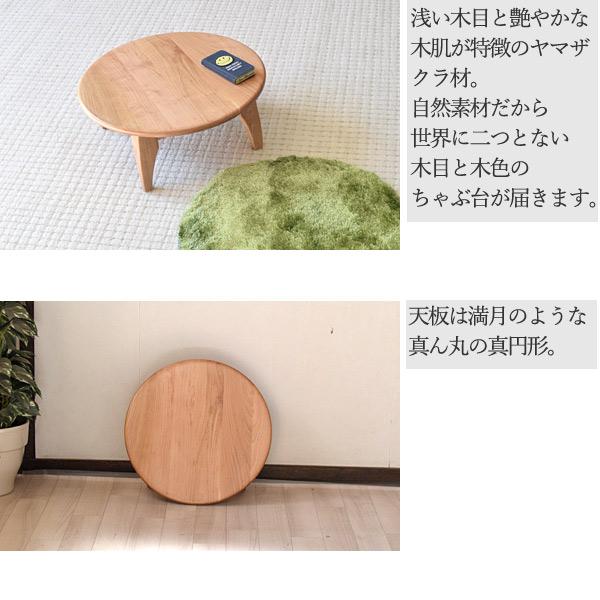 円形 テーブル 無垢 山桜 小さい オーダー家具