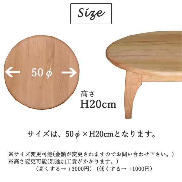 円形 テーブル 無垢 山桜 小さい オーダー家具サイズ