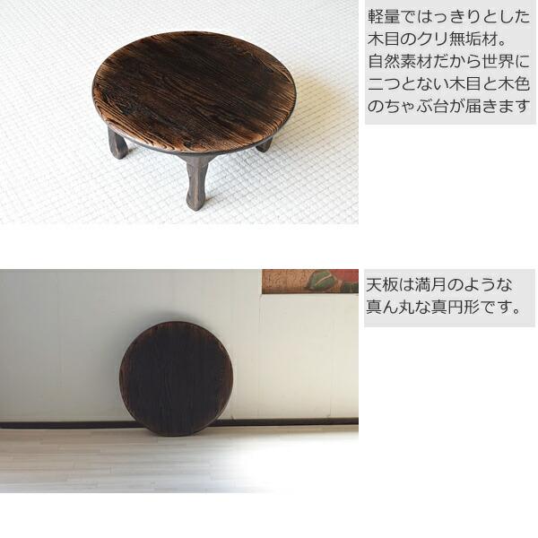 小さなちゃぶ台60φ・クリ猫脚・久遠色説明文