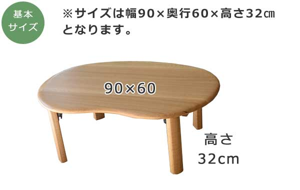 基本サイズ