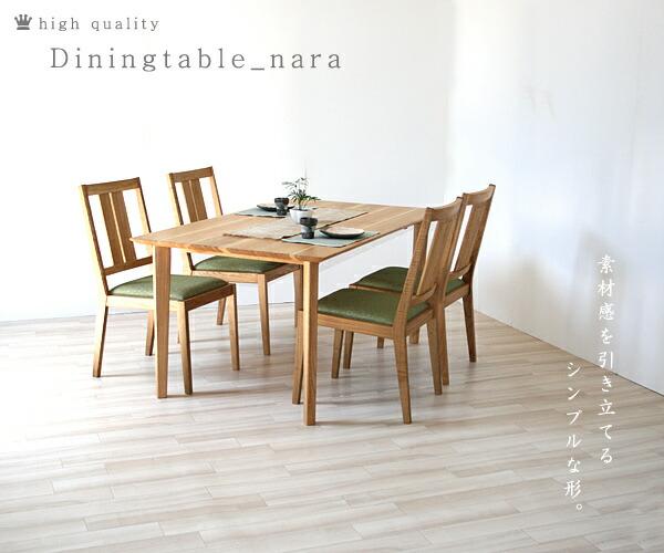 無垢のテーブル・ナラ・テーブル・ダイニング