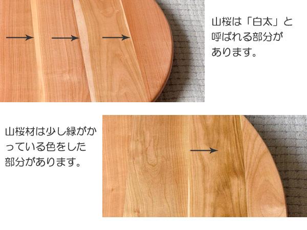 山桜の白太と木色