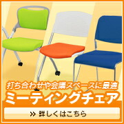 ミーティングチェア・会議椅子