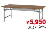 折りたたみテーブルW1800×D450タイプ