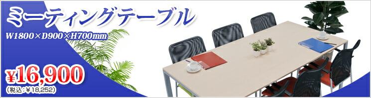 イチオシ!会議テーブル