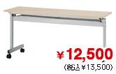 スタッキングテーブルW1500×D450タイプ