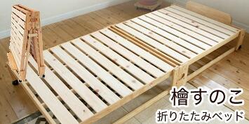 檜折りたたみベッド