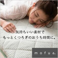 mofua特集