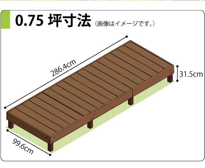 木樹脂デッキ