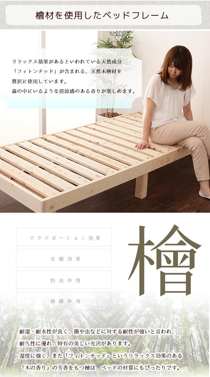 日本製 ひのき床板仕様