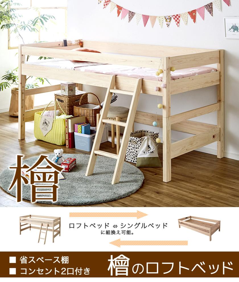 総檜ロフトベッド ひのきすのこベッド