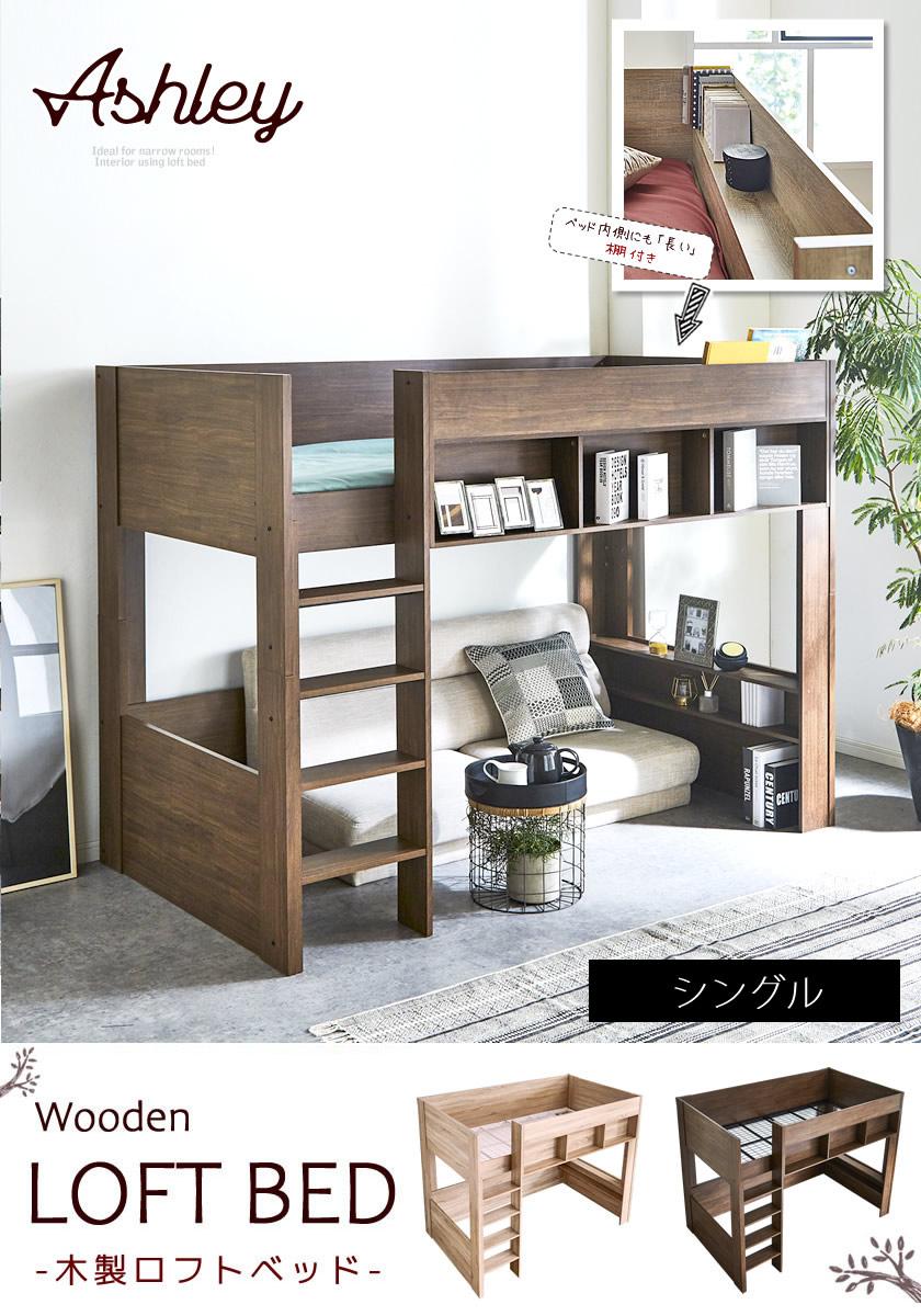 木製ベッド ロフトベッド