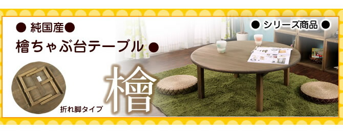 ひのきちゃぶ台テーブルリンク