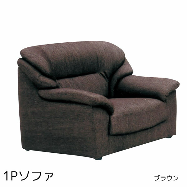 Kagumaru 1 P Sofa One Seat Sofa Sofa Fabric Cloth One Sofa Arm