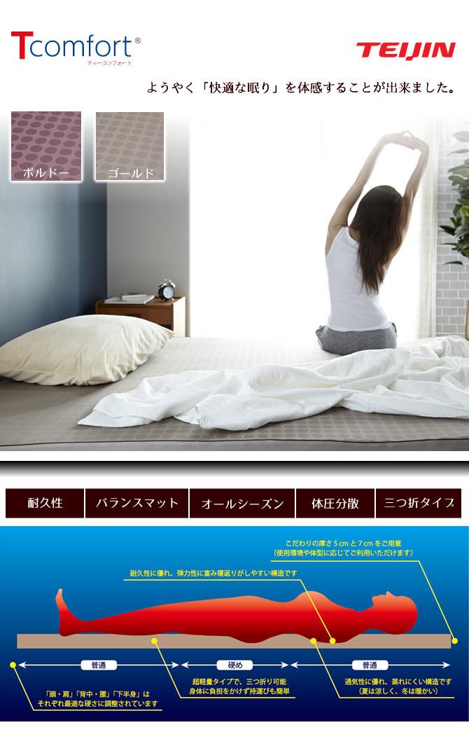 Tcomfort テイジンマットレス 7cm厚 ダブル