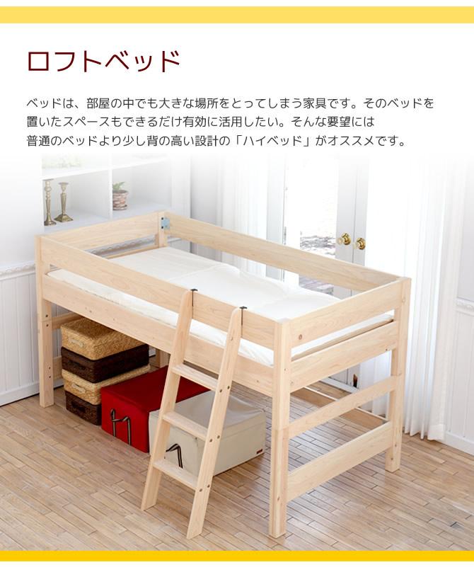 ベッド下に収納スペース ハイベッドスタイル