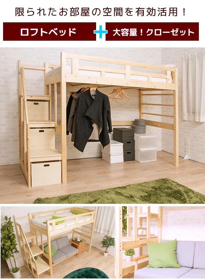 ロフトベッド+ ベッド下に大容量クローゼット