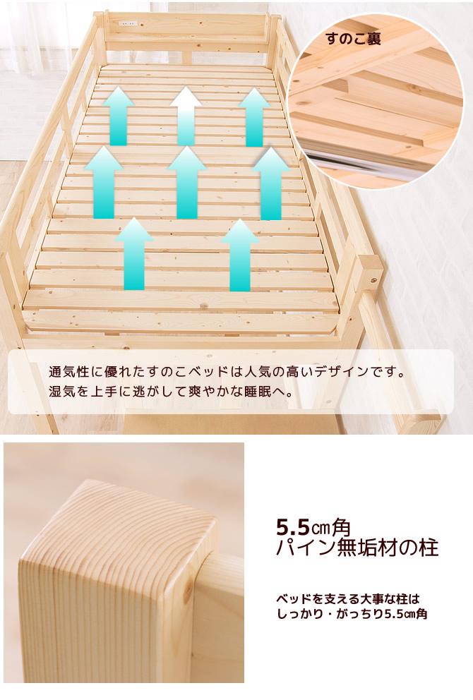 通気性に優れたすのこベッドは人気の高いデザインです。湿気を上手に逃がして爽やかな睡眠へ。