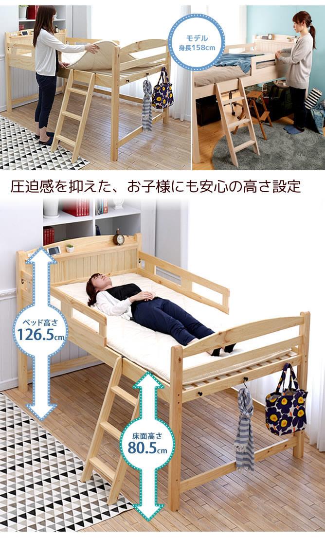 126.5cmの高さ抑えたロフトベッド