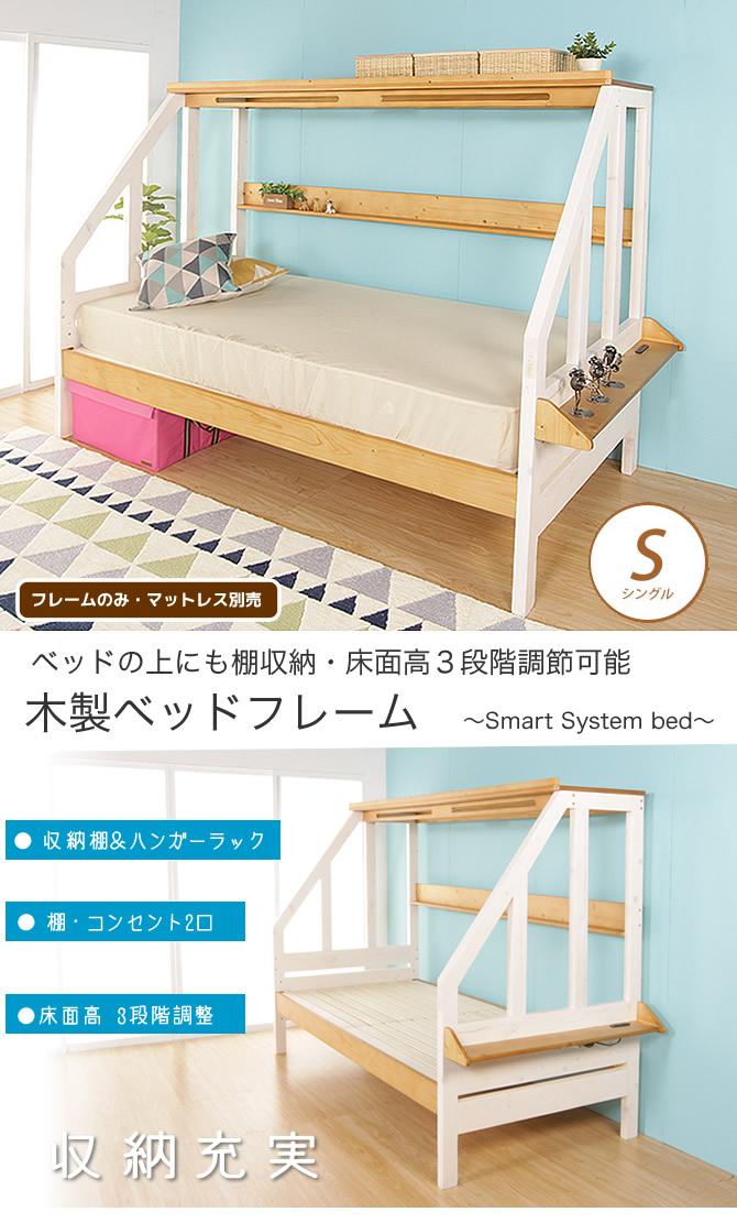 木製棚付きベッド 棚収納充実
