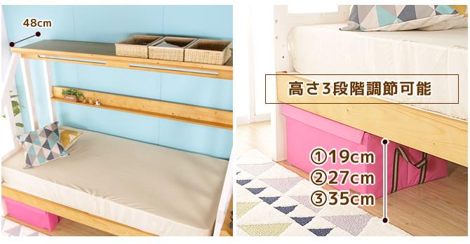 ベッド上に棚収納、床面高を高く設定、ベッド下に収納スペース確保