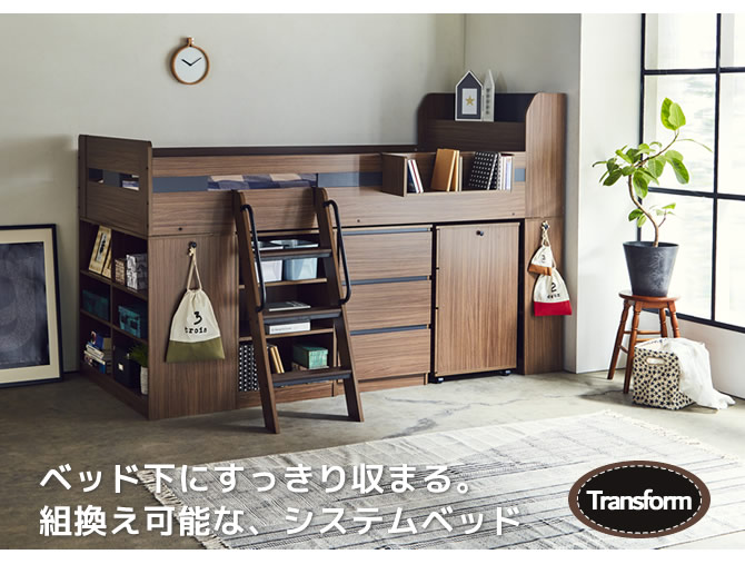 ベッド下有効活用システムベッドスタイル 組換え可能