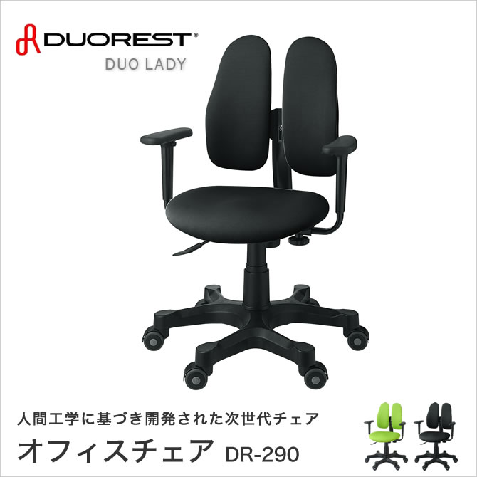 DUOREST DR-290 DUO LADY