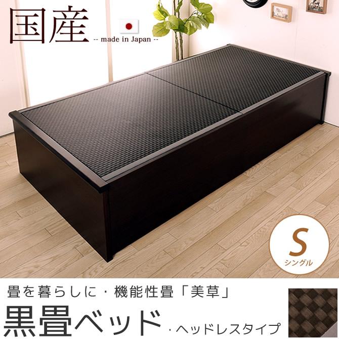 ヘッドレス 畳ベッドシングル SEKISUI「美草」ブラック