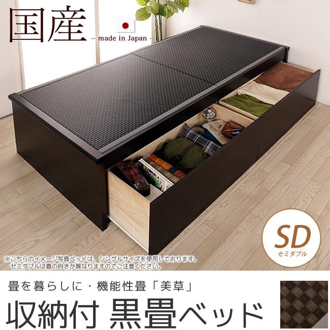 ヘッドレス 畳ベッド セミダブルSEKISUI「美草」ブラック 収納ベッド