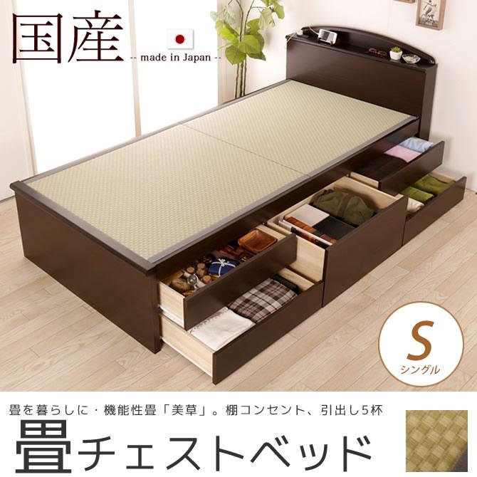 棚コンセント付畳ベッド SEKISUI「美草」グリーン チェストベッド