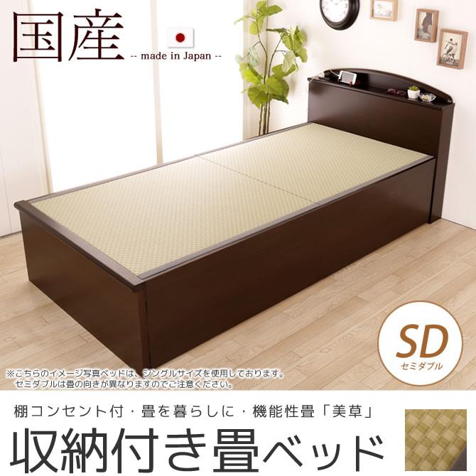 棚コンセント付畳ベッドセミダブル SEKISUI「美草」グリーン