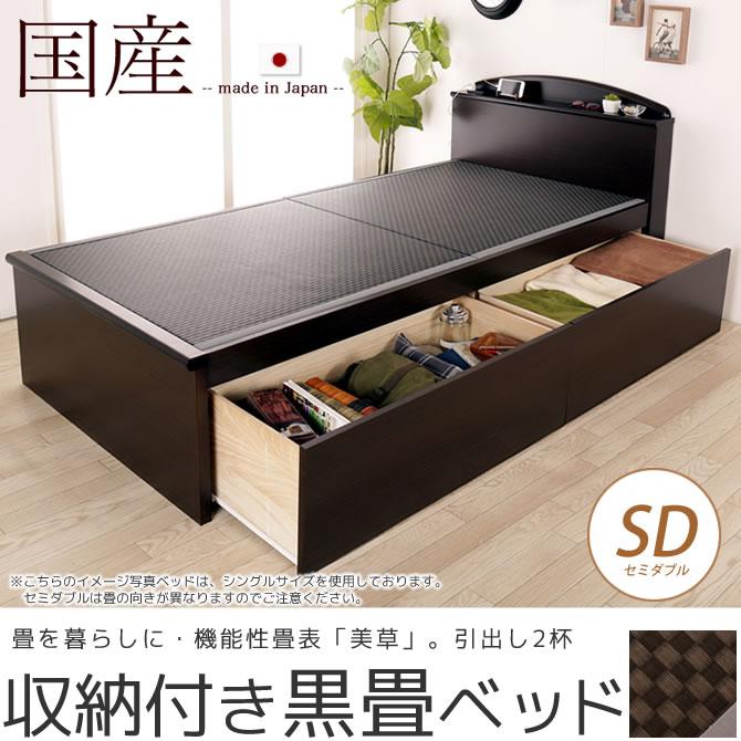 棚コンセント付畳ベッドセミダブル SEKISUI「美草」ブラック チェストベッド