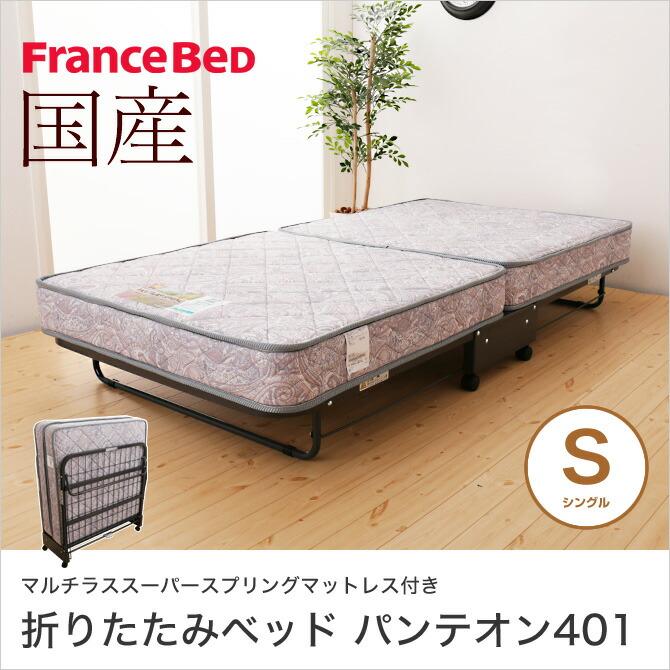 フランスベッド(2年保証)☆折りたたみベッドキャスター付シングル