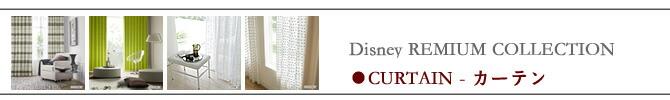 Disney HOME SERIES ● CURTAIN - カーテン