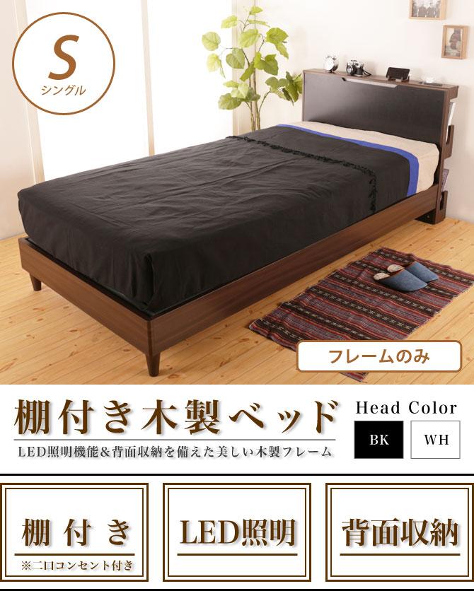 棚付き木製ベッド S