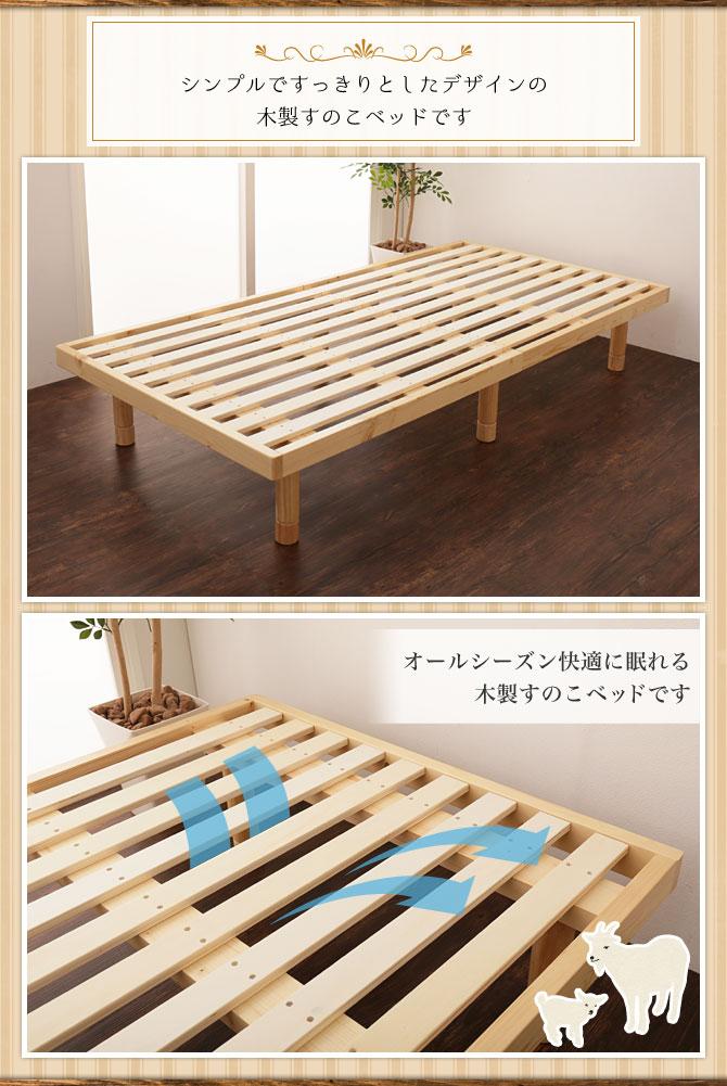 シンプルデザインのすっきりしたすのこベッド