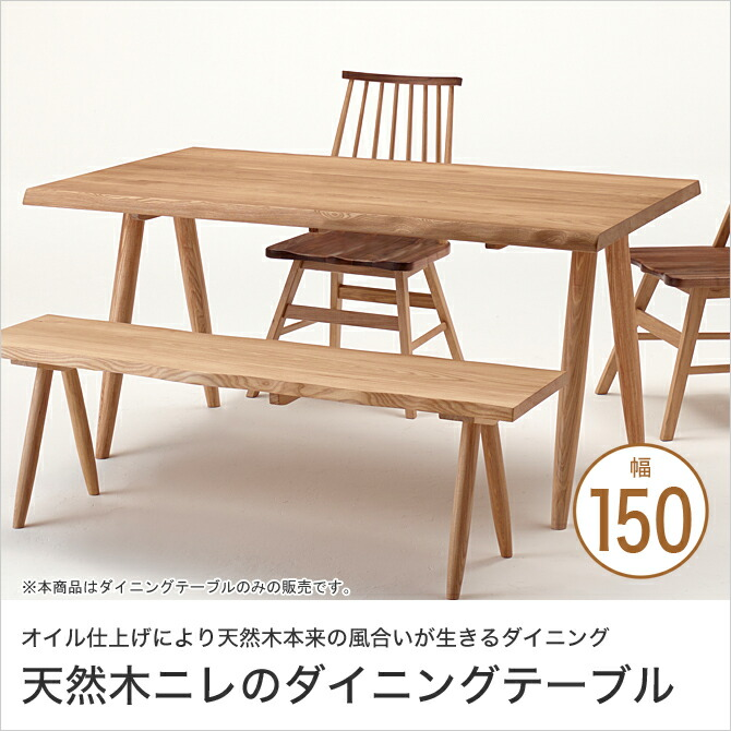 ダイニングテーブル 幅150cm