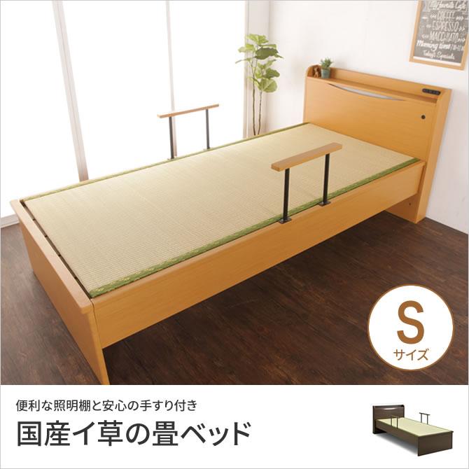 国産イ草の畳ベッド