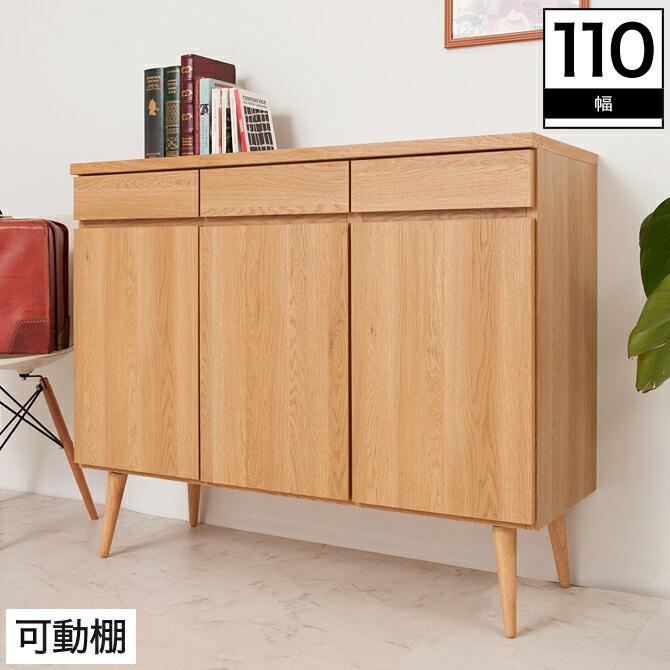 日本製のおしゃれな北欧風木製キャビネット 幅110cm ナチュラル