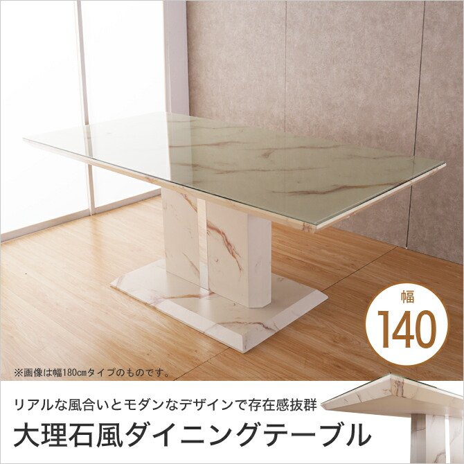 リアルな風合いの大理石風ボディがおしゃれなダイニングテーブル 幅140cm