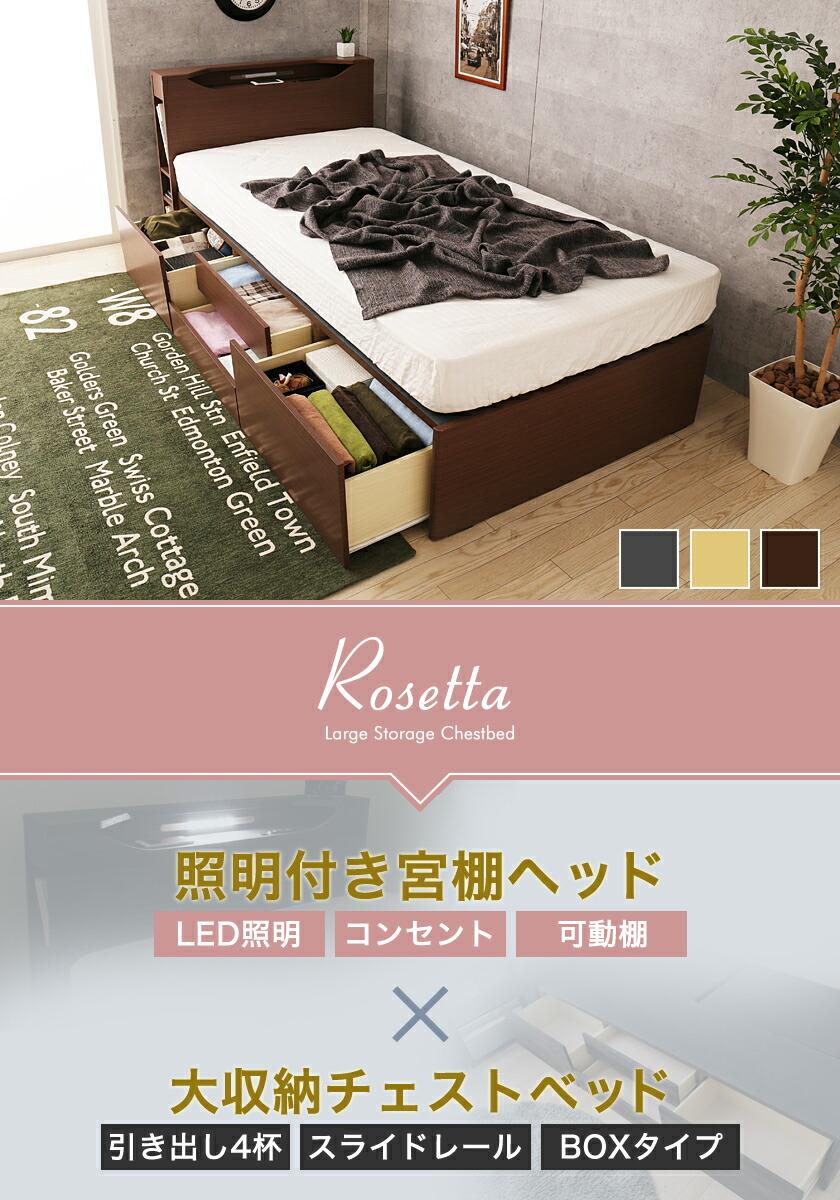 LED照明付き木製大収納チェストベッド ロゼッタ シングル ベッドフレームのみ
