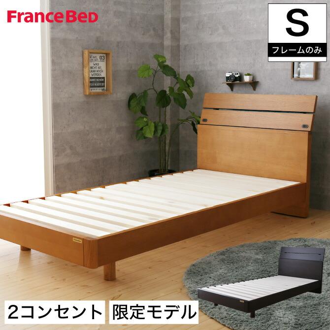 スマホスタンド付きすのこベッド