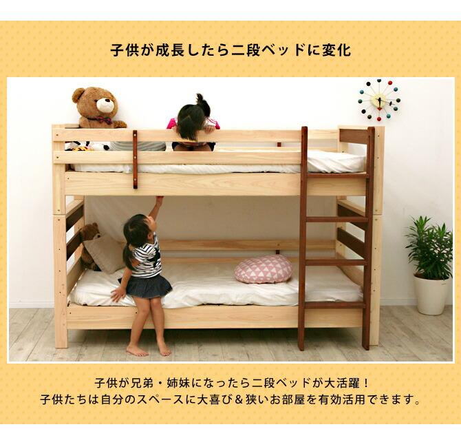 日本製二段ベッド