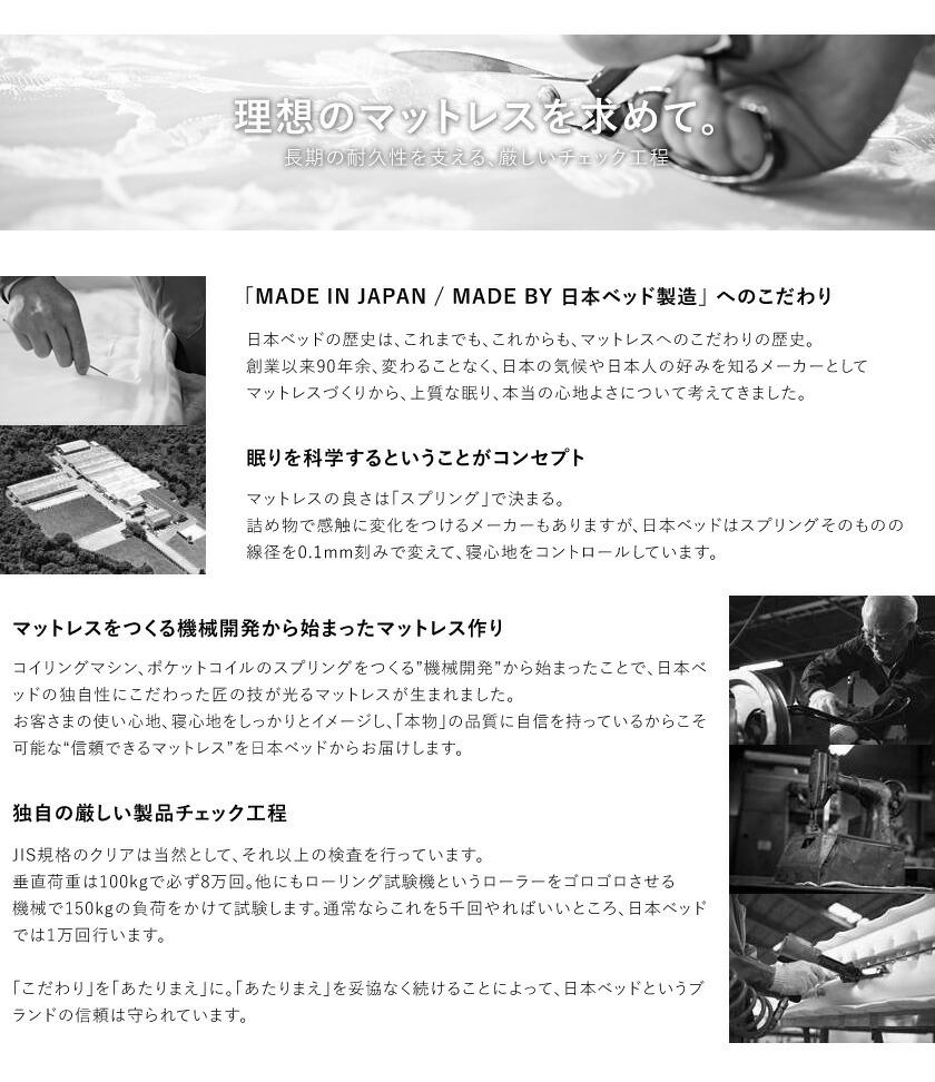 日本ベッド 国産 ポケット スプリング マットレス