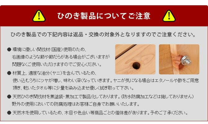 ヒノキ製品に関する注意