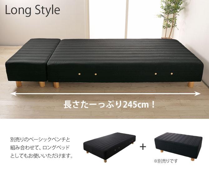 別売りのベンチと組み合わせてロングベッドとしてもお使いいただけます