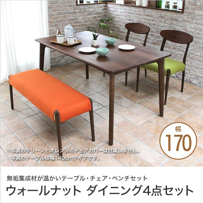 ダイニング4点セット<br>幅170cm長方形テーブル