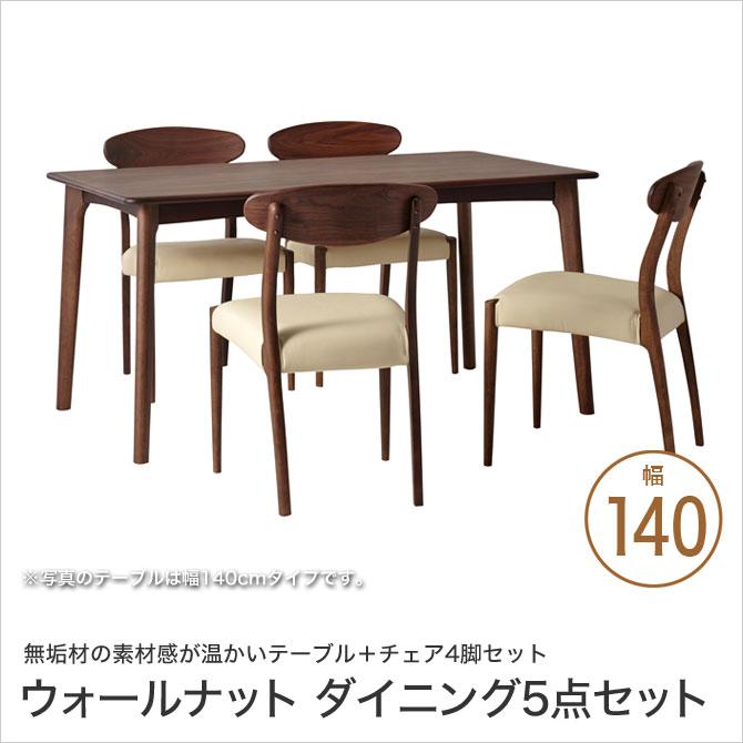 ダイニング5点セット<br>幅140cm長方形テーブル
